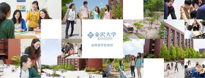 金沢大学 国際基幹教育院 授業風景などの写真