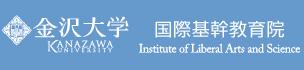 金沢大学 国際基幹教育院